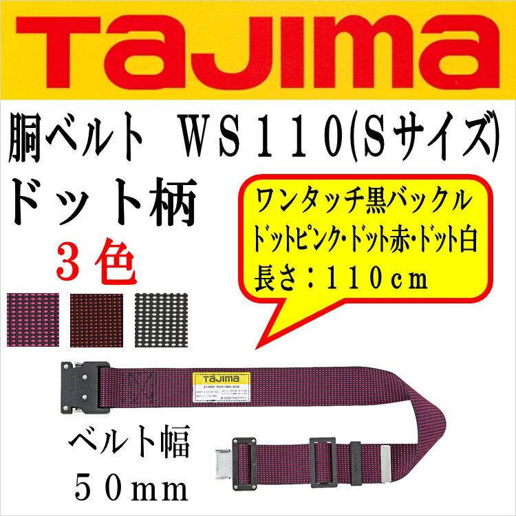 【タジマ TAJIMA】【女性もOK】安全帯 胴ベルト鍛造アルミ黒ワンタッチバックルベルトドット柄WS110D胴ベルト50mm幅110cm(Sサイズ)