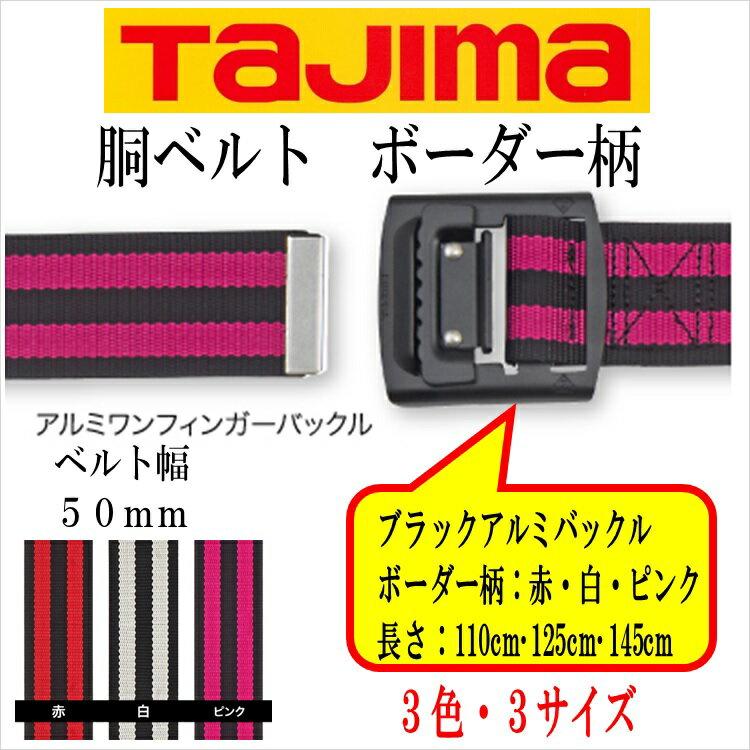 【タジマ TAJIMA】安全帯 胴ベルトアルミワンフィンガー黒バックルボーダー柄AS・AM・AL胴ベルト50mm幅110・125・145cm赤・白・ピンクBRE・BWH・BPI