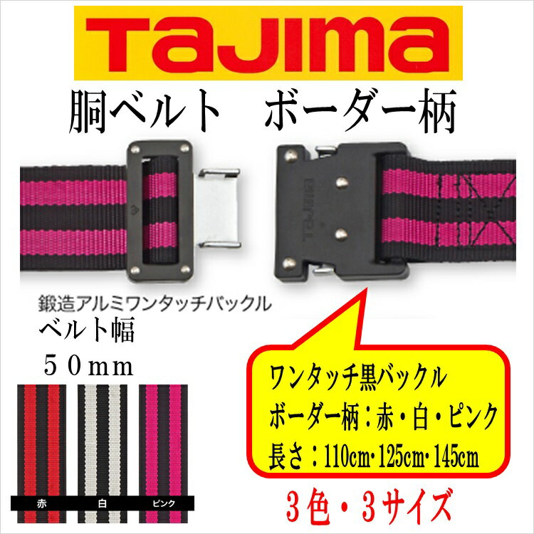 【タジマ TAJIMA】安全帯 胴ベルト鍛造アルミ黒ワンタッチバックルベルトボーダー柄WS・WM・WL胴ベルト50mm幅110・125・145cm赤・白・ピンクBRE・BWH・BPI