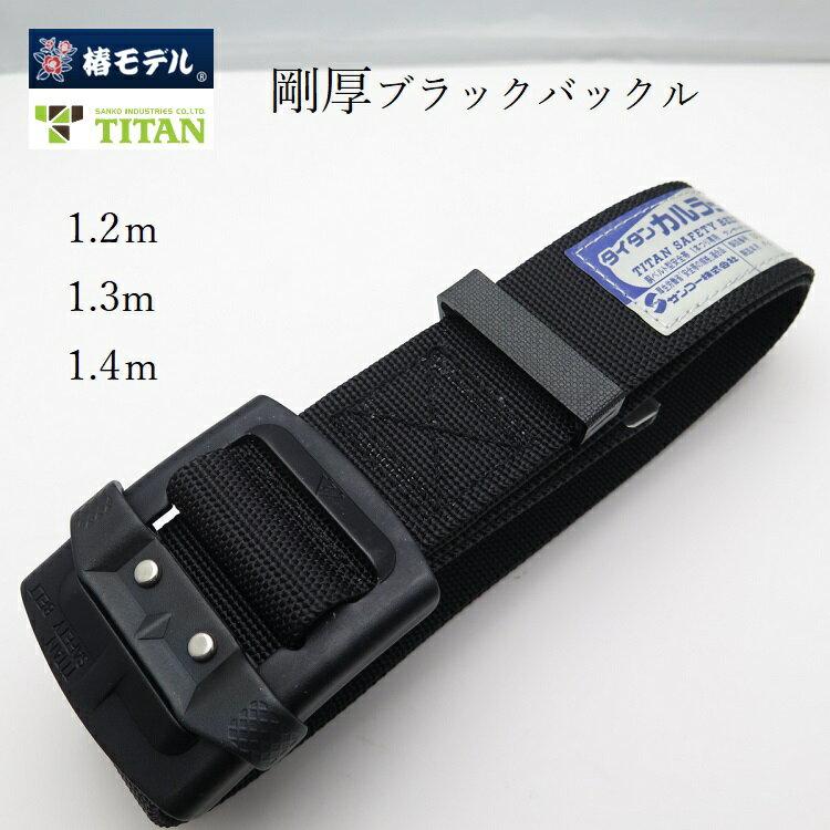 タイタン サンコー安全帯剛厚ブラックアルミバックル胴ベルト50mm幅 アルミバックルブラック長さ1.2m・1.3m・1.4m