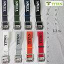 タイタン 安全帯胴ベルト50mm幅『匠魂 タイタンロゴ入り』長さ1.2m黒・紺・OD(緑)・シルバー・白・特注パープル赤…