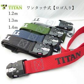 タイタン サンコー安全帯ロゴ入り 匠魂胴ベルト50mm幅 ワンタッチ式黒・紺・OD(緑)・シルバー・赤長さ1.2m・1.3m・1.4m
