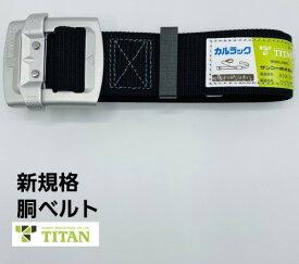 【タイタン TITAN】【新規格対応】サンコー 安全帯 胴ベルトカルラック 軽量アルミバックル胴ベルト50mm幅1.2m(Mサイズ) 1.3m(Lサイズ) 1.4m(LLサイズ)墜落制止用器具KLAB ブラック・ネイビー・OD(緑)