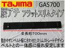 タジマ安全帯胴当てベルト腰アテ・サポーターベルトGAS700フラットスリムタイプ黒長さ700mm(通常サイズ)