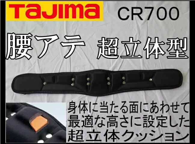 タジマ安全帯胴当てベルト腰アテ・サポーターベルトCR700超立体型黒長さ700mm(ショートサイズ)
