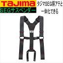 【安全帯 サスペンダー】【タジマ TAJIMA】タジマ サスペンダーSEGサスペンダー YPS・M・Lサイズ黒