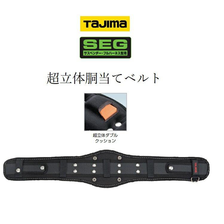 【安全帯 サポーターベルト】【タジマ TAJIMA】タジマ Y型ハーネス用胴アテベルト・サポーターベルトSEG胴アテベルトCRX超立体ダブルクッションS・M・Lサイズ