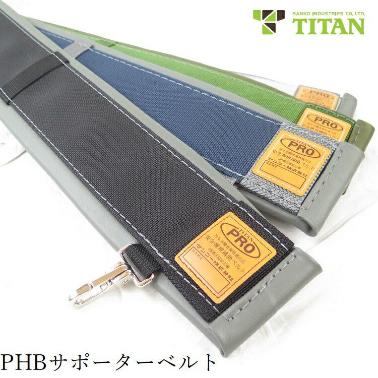タイタン サンコー 安全帯腰アテ(サポーターベルト)PRO補助ベルト黒・紺・OD(緑)・シルバー通常サイズ660mm