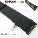 コヅチ 安全帯用腰アテ(サポーターベルト)強力胴当てベルト黒通常サイズ680mm