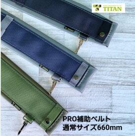 タイタン サンコー 安全帯腰アテ(サポーターベルト)PRO補助ベルト黒・紺・OD(緑)通常サイズ660mm