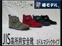 椿モデル×エンゼルJIS高所用安全靴ミドルマジック ベロア革使用SB34黒・グレー・紺・赤