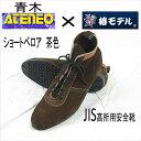 椿モデル×青木JIS高所用安全靴べロア革使用ショートタイプ茶色