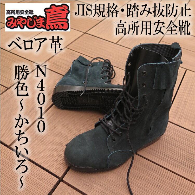 【ノサックス みやじま鳶】JIS高所用安全靴N4010 勝色ベロア革・バックスキン網上げタイプチャック付き