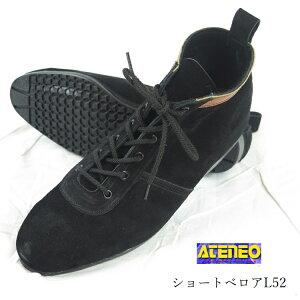 青木JIS高所用安全靴L52べロア革使用ショートタイプ黒色
