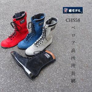 椿モデル×エンゼルJIS高所用安全靴長網上げタイプ ベロア革使用CHS58黒・グレー・紺・赤