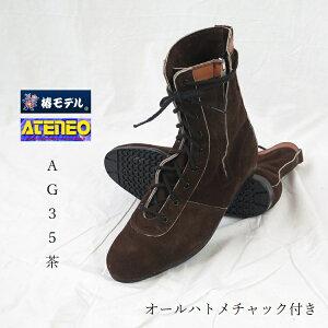 椿モデル×青木JIS高所用安全靴AG35べロア革使用網上げタイプオールハトメチャック付き茶