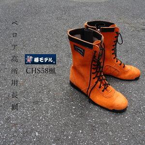 【椿モデル×エンゼル】JIS高所用安全靴CHS58長網上げタイプ ベロア革使用楓(かえで)オレンジ