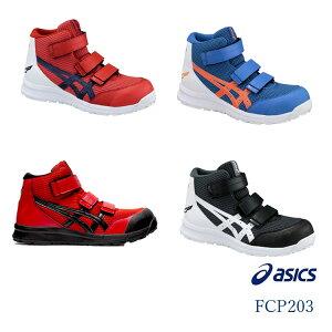 【送料無料】【アシックス asics】安全靴・作業靴ウィンジョブCP203JSAA規格 A種ハイカット・メッシュマジックタイプ
