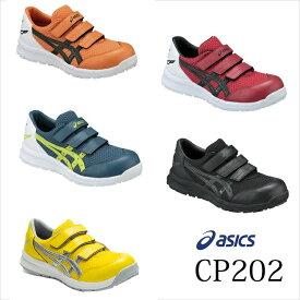 【送料無料】【アシックス asics】安全靴・作業靴ウィンジョブCP202JSAA規格 A種ローカット・メッシュマジックタイプ