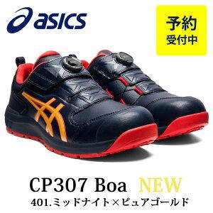 【2021年秋新色】【アシックス asics】CP307-401ミッドナイト×Pゴールド安全靴・作業靴BOA 着脱 ダイヤル式1273A028