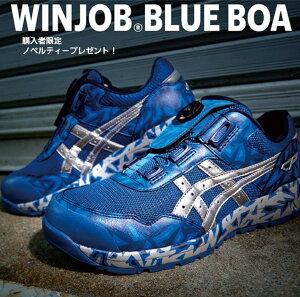 【送料無料】あす楽OK【アシックス asics】【限定カラー】安全靴・作業靴BOA 着脱 ダイヤル式 1273A009 401インペリアルブルー×ピュアシルバー着脱 ダイヤル式ウィンジョブCP209 BOA ボア店舗在