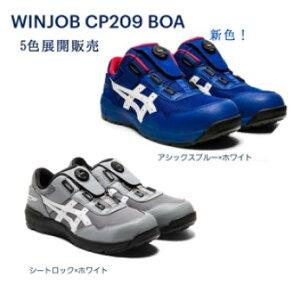 【送料無料】【アシックス asics】【新色追加】安全靴・作業靴Boa ボア1271A029CP209 BOA着脱 ダイヤル式ウィンジョブ新色追加 400 アシックスブルー