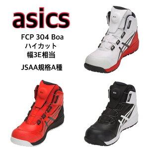 【送料無料】【アシックス asics】安全靴・作業靴BOA1271A030CP304 Boa着脱ダイヤル式001・100・600 ボア