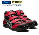 【送料無料】【アシックス asics】【限定カラー】安全靴・作業靴ウィンジョブCP302 003JSAA規格 A種ハイカット・マ…