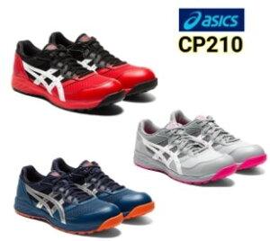 【送料無料】【アシックス asics】【最新モデル】安全靴・作業靴1273A006CP210ウィンジョブ2E相当 ローカットユニセックス樹脂製先芯