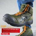 【送料無料】【アシックス asics】【限定カラー】安全靴・作業靴BOA 着脱 ダイヤル式1271A030CP304 302 ハイカットス…