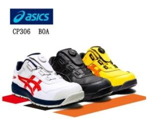 【送料無料】【アシックス asics】【新モデル】安全靴・作業靴Boa ボア1273A029CP306 BOA着脱 ダイヤル式ウィンジョブワーキングシューズ