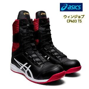 【送料無料】【アシックス asics】【新作モデル】安全靴・作業靴ウィンジョブ CP403 TSJSAA規格 A種背面ファスナー 編込みシューレース2E相当