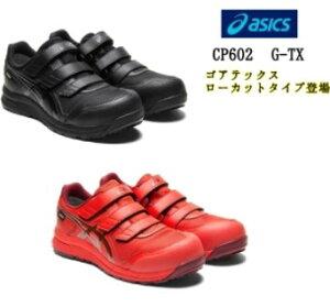 【送料無料】【最新モデル】【アシックス asics】【ゴアテックス GORE-TEX】安全靴・作業靴ウィンジョブFCP602 G-TXJSAA規格 A種ハイカット防水透湿
