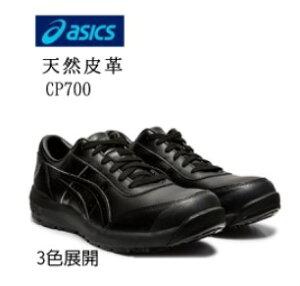 【送料無料】【アシックス asics】【最新モデル】安全靴・作業靴1273A020CP700ウィンジョブ 3E相当天然皮革 3色展開樹脂製先芯