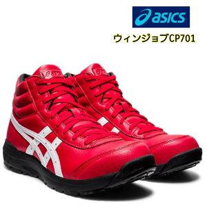 【送料無料】【アシックス asics】安全靴・作業靴ウィンジョブ CP701JIS規格 天然皮革・本革ハイカットモデル JSAA規格A種