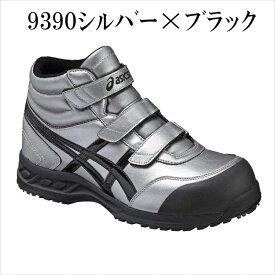 【2016年10月発売 限定カラー】【アシックス asics】限定・安全靴・作業靴ウィンジョブFIS53SJSAA規格 A種9390シルバー×ブラック