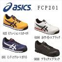 【送料無料】【アシックス asics】【新色追加】安全靴・作業靴ウィンジョブCP201JSAA規格 A種ローカット・シューレ…