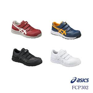 【送料無料】【アシックス asics】安全靴・作業靴ウィンジョブCP301JSAA規格 A種ローカット・マジックタイプ