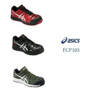 【送料無料】【アシックス asics】【新色追加】安全靴・作業靴ウィンジョブFCP103JSAA規格 A種7901 2301 9001
