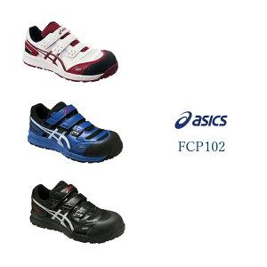 【送料無料】【アシックス asics】【新色追加】安全靴・作業靴ウィンジョブFCP102新色0126 4201 9093