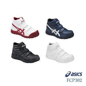 【送料無料】【アシックス asics】安全靴・作業靴ウィンジョブCP302JSAA規格 A種ハイカット・マジックタイプ