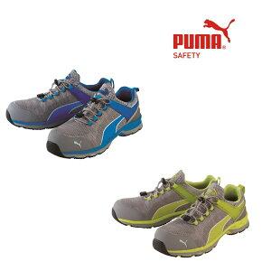【送料無料】【PUMA 安全靴】Xcite2.0 プーマ エキサイト2.064.227.0ブルー・ロー 64.231.0イエロー・ローJSAA規格 A種ハイカット紐タイプ