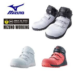 【送料無料】【ミズノ MIZUNO】安全靴 作業靴F1GA1902ミズノ・オールマイティSF21MミッドカットマジックJSAA型式認定合格品(JSAA A種(普通作業用)プロテクティブスニーカー)