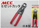 【レターパックライトOK】MCCミゼットカッタMC-0020スチール製バンセンカッターミニカッター
