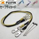 【レターパックライトOK】フジヤ布製安全コード5kg接続ワイヤー付き落下防止コードFSC-5