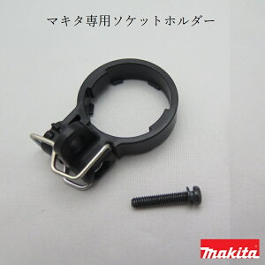 【レターパックライトOK】マキタA54031マキタ専用ソケット落下防止具ソケットホルダ単品