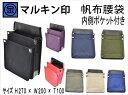 【レターパックライトOK】マルキン印金井産業帆布腰袋YK内側ポケット付き9色カラーY型ハーネス対応