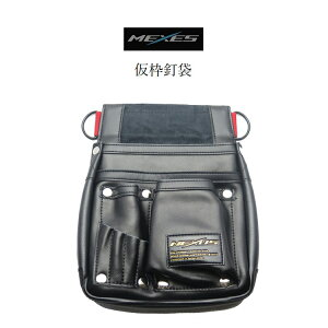 【MEXES メクセス】【大工腰袋】NXLT-01BK仮枠釘袋本革+合成皮革ビットホルダー付き幅広切れ込み