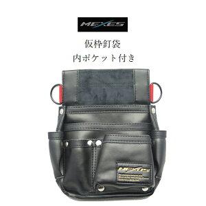 【MEXES メクセス】【大工腰袋】NXLT-08BK仮枠釘袋本革+合成皮革内側ポケット付き幅広切れ込み