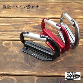 【EXIT イグジット】軽量コンパクト設計CH01 アルミカラビナシングルマッドブラック・レッド・ガンメタ